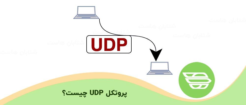 پروتکل UDP چیست؟