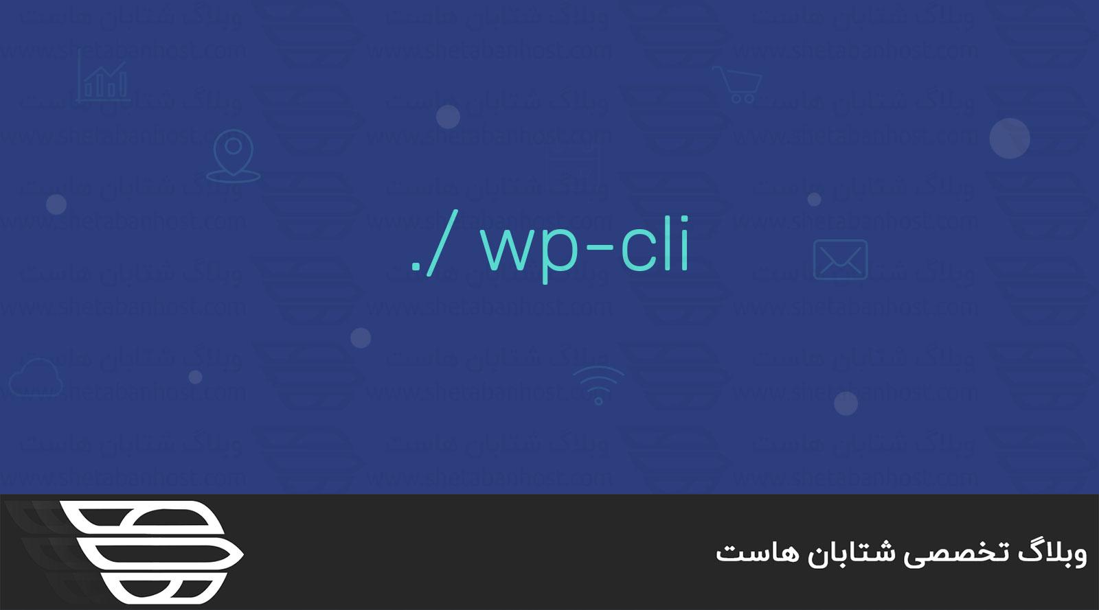 نحوه نصب wp-cli بر روی سرور