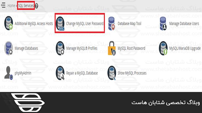 تغییر رمز عبور MYSQL در پنل WHM