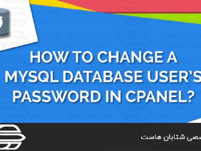 تغییر رمز عبور MYSQL