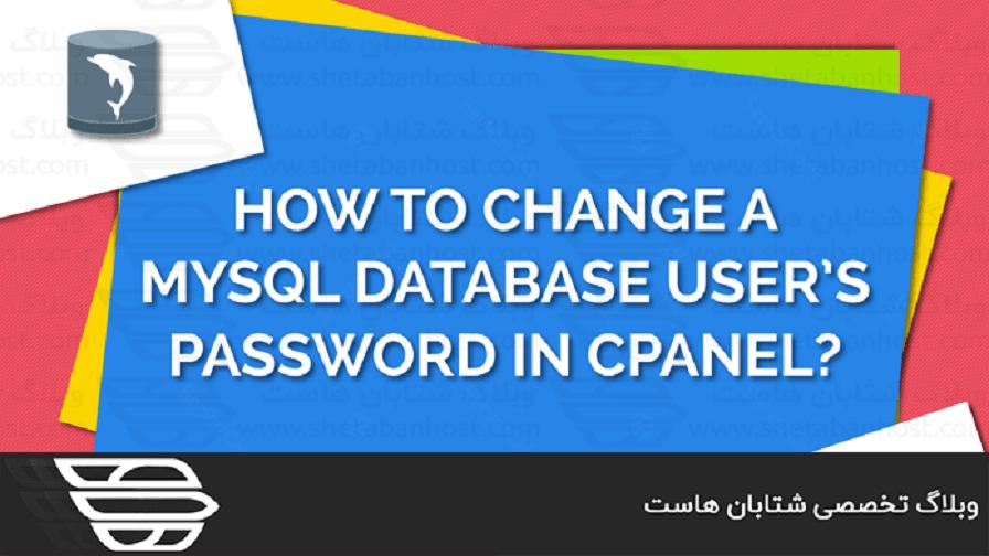 تغییر رمز عبور کاربران MYSQL در پنل WHM