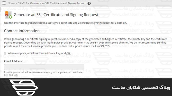 یک درخواست SSL و درخواست ثبت نام از طریق WHM ایجاد کنید