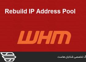 یافتن آدرس IP هایی که به دامنه مرتبط نیستند (در WHM)