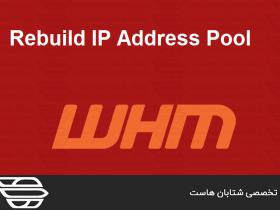 یافتن آدرس IP هایی که به دامنه مرتبط نیستند(در WHM)