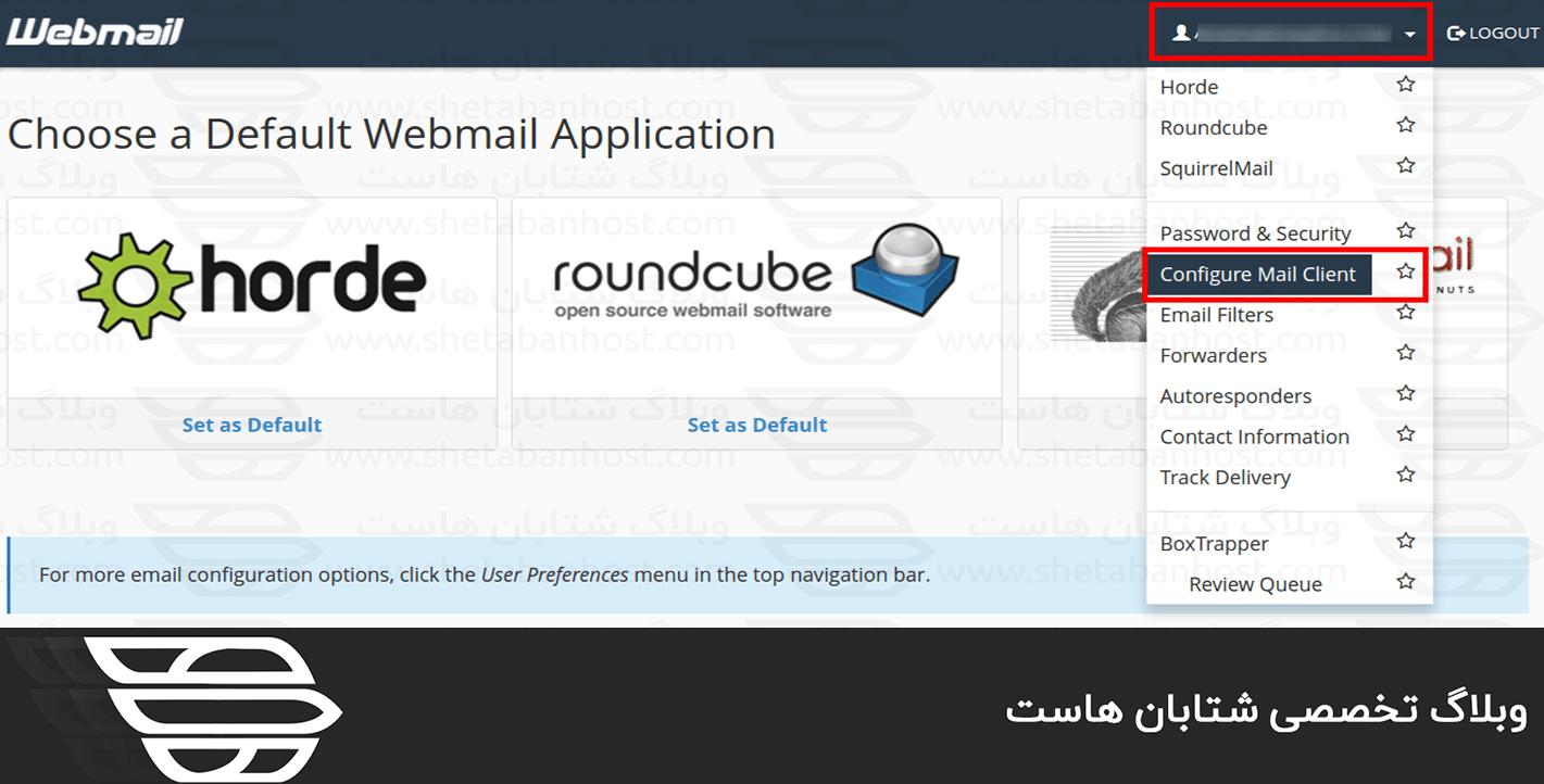یافتن تنظیمات ایمیل در Webmail