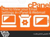 Webmail و cPanel