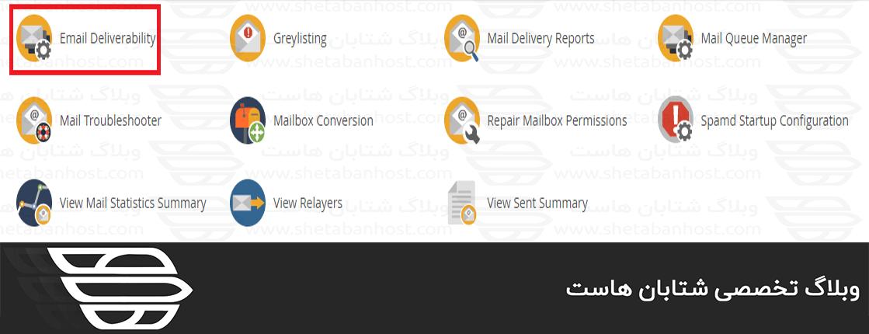 برطرف کردن مشکلات ایمیل از طریق WHM