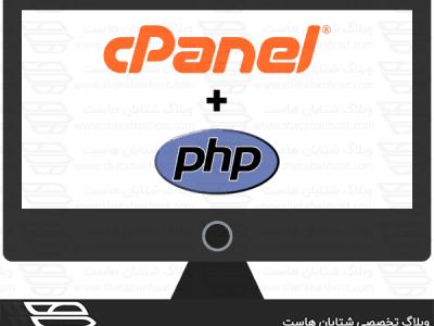 مشاهده نسخه PHP خود در cPanel