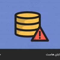بروزرسانی MySQL یا MariaDB در WHM