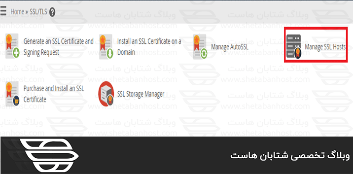 نحوه مدیریت میزبان های SSL و گواهی مشترک در WHM