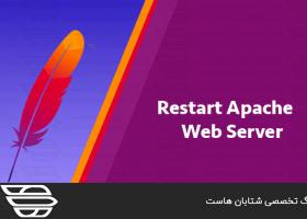 ریستارت سرویس Apache از طریق WHM