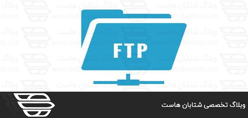 ریستارت سرویس FTP از طریق WHM
