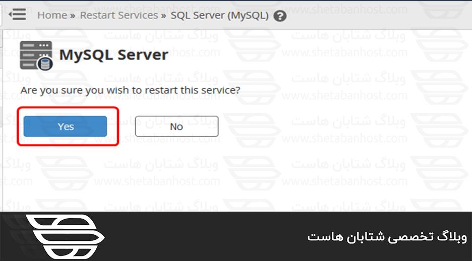 نحوه ریستارت سرویس MySQL در WHM
