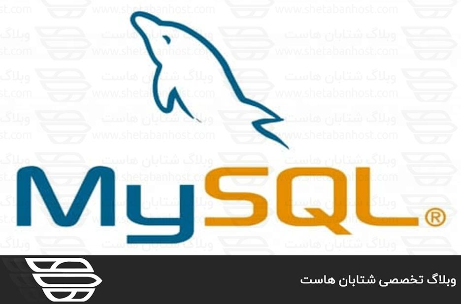 ریستارت سرویس MySQL در WHM