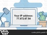 نحوه مشاهده استفاده از آدرس IP در VPS از طریق WHM