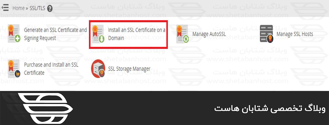 نصب گواهی SSL از طریق WHM