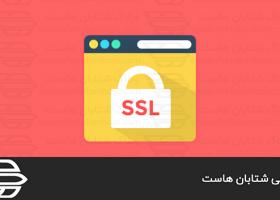 نصب SSL با ابزار Purchase and Install an SSL Certificate