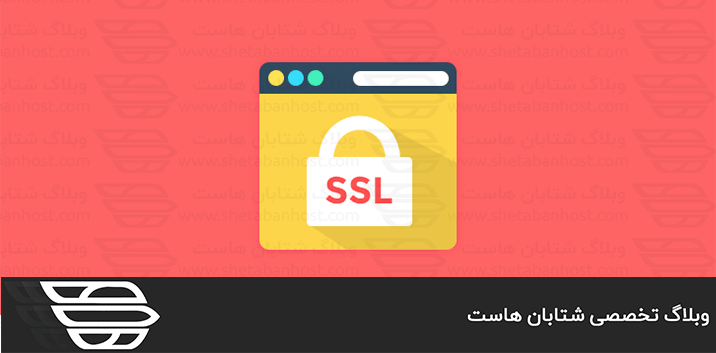 نصب SSL با ابزار Purchase and Install an SSL Certificate