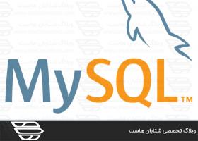 مدیریت پروفایل های MySQL در پنل WHM