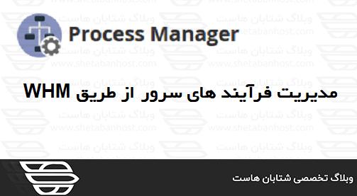 مدیریت فرآیند های سرور از طریق WHM