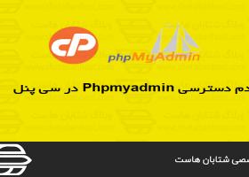 عدم دسترسی PhpMyAdmin در cPanel