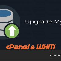 نحوه تعمیر دیتابیس MySQL در WHM