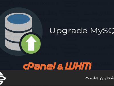 به روزرسانی MySQL یا MariaDB در WHM