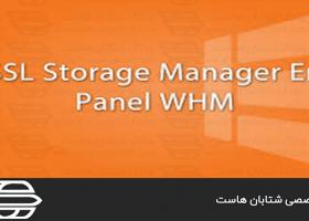مشاهده اطلاعات منابع SSL در WHM