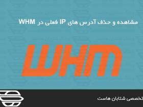 مشاهده و حذف آدرس های IP فعلی در WHM