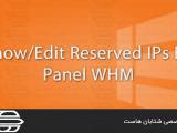 نمایش و ویرایش IP های رزرو شده در WHM