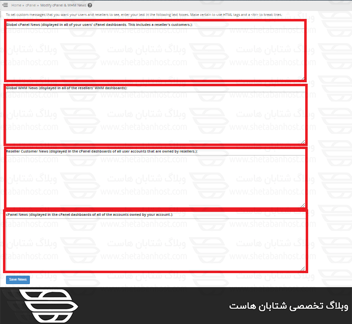 نمایش پیام های سفارشی برای کاربران از طریق WHM