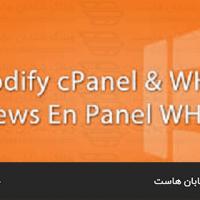 مدیریت افزونه های سی پنل از طریق WHM