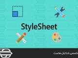 StyleSheet چیست و چه کاربردی دارد
