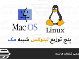 linux-mac