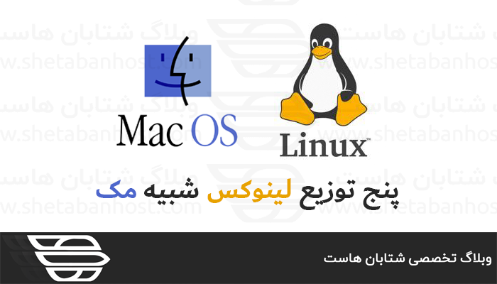 پنج توزیع لینوکس شبیه مک