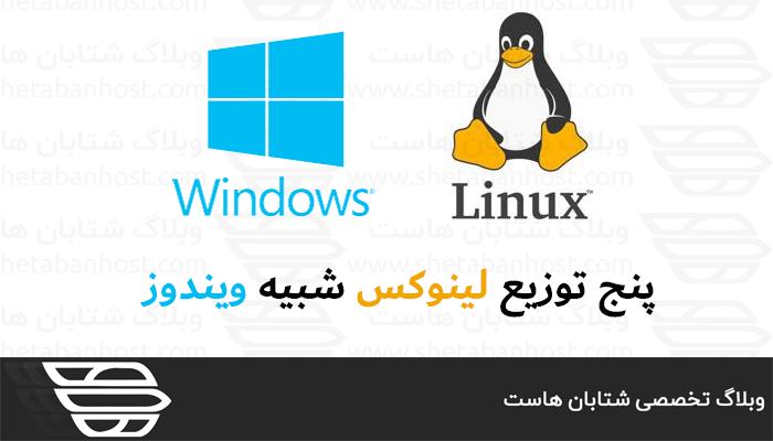 پنج توزیع لینوکس شبیه ویندوز