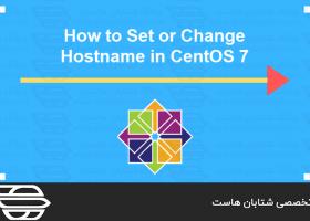 تغییر نام هاست در CentOS