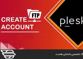 ایجاد اکانت FTP در کنترل پنل پلسک