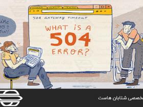 خطای 504 چیست و چرا رخ می دهد