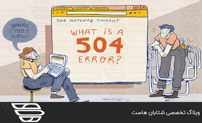 خطای ۵۰۴ چیست و چرا رخ می دهد