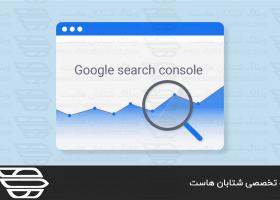Google Search Console چیست؟