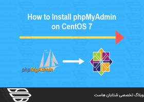 نحوه نصب phpMyAdmin در CentOS 7