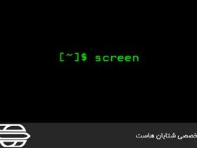 نحوه استفاده از ابزار Screen در لینوکس