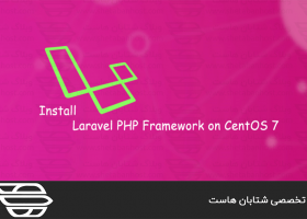 نحوه نصب لاراول در CentOS 7