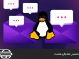 ارسال پیام به تمام کاربران لینوکس