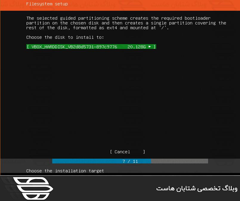 نحوه نصب Ubuntu Server 18.04 LTS