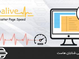 HTTP Keep-Alive چیست و چه کاربردی دارد