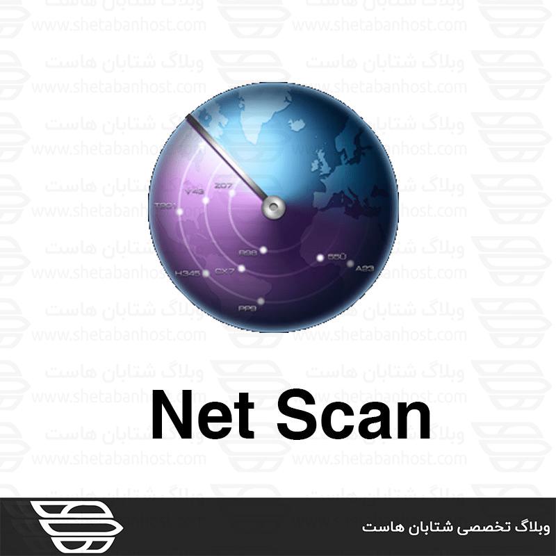NetScan چیست و چه کاربردی دارد