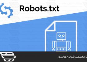 فایل robots.txt چیست و چه کاربردی دارد