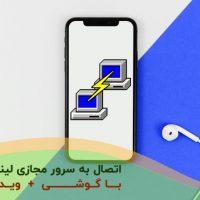 اتصال به سرور مجازی ویندوز با گوشی + ویدیو